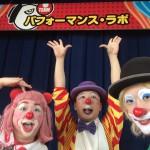 田原クラウンサーカス