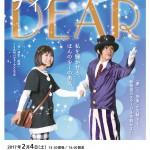 DEAR公演のお知らせ