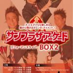 サンプラザアーケードライブ 「BOX2」告知
