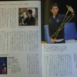刈谷総合文化センター情報誌「カリヤノ」 粕尾将一インタビュー掲載