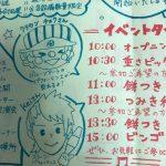 シンセイふれあいフェスティバル出演【Kei】