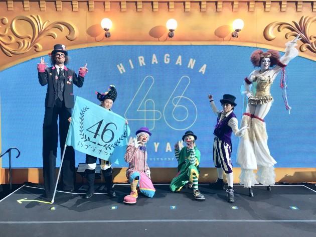 けやき坂46 武道館3DAYS  演出・制作・出演