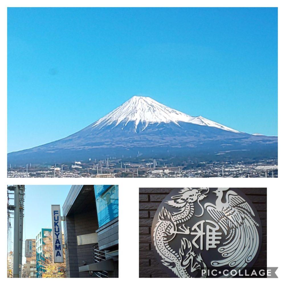 富士山 福山 雅