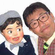 腹話術師 星野トチロー