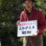 昭和コメディー 「物語人」