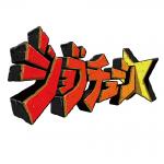 TBSテレビ 『ジョブチューン』 撮影 (東京)