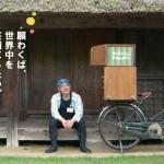 紙芝居 マーガレット一家たっちゃん (岐阜)