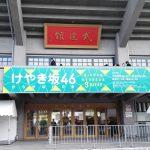 けやき坂46 日本武道館コンサート サーカス演出